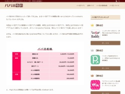 http://nan-can-yamachan.laff.jp/