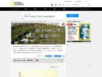 日本人が作った森 「明治神宮」 後編 | ナショナルジオグラフィック日本版サイト
