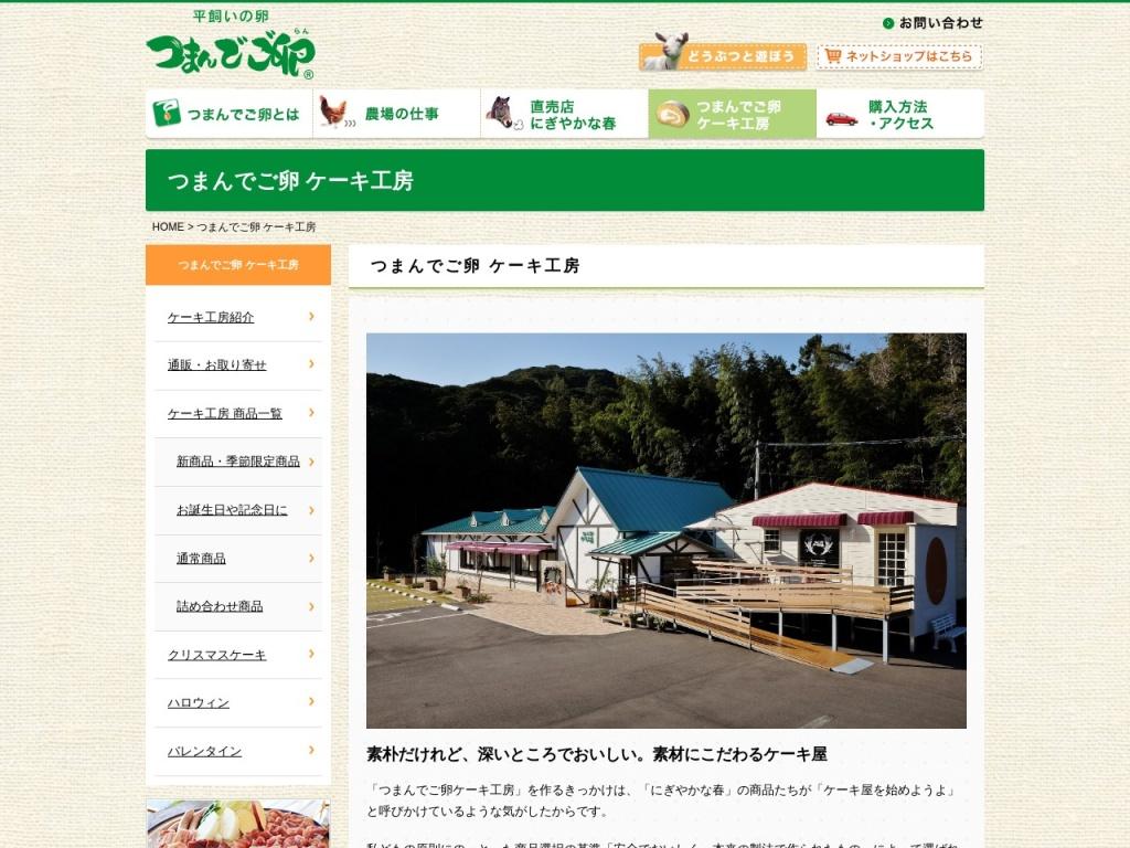 つまんでご卵 ケーキ工房 – 平飼いの卵「つまんでご卵」-福岡県糸島市 「有限会社 緑の農園」