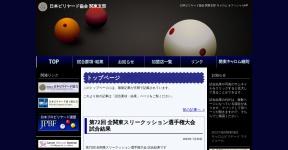http://nba-kanto.com/