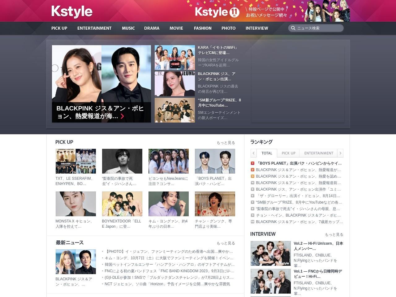 驚異の記録!Wanna One カン・ダニエル「ファン投票」で10週連続1位に