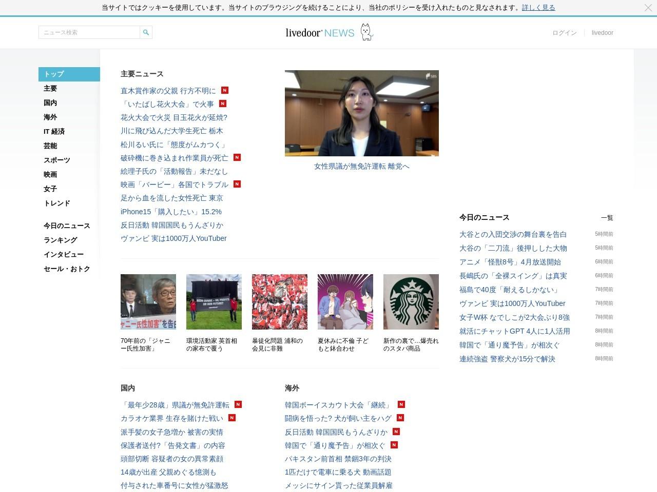 http://news.livedoor.com/article/detail/5255907/