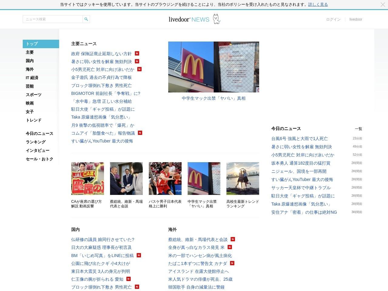 http://news.livedoor.com/webapp/journal/cid__2739160/detailのプレビュー画像