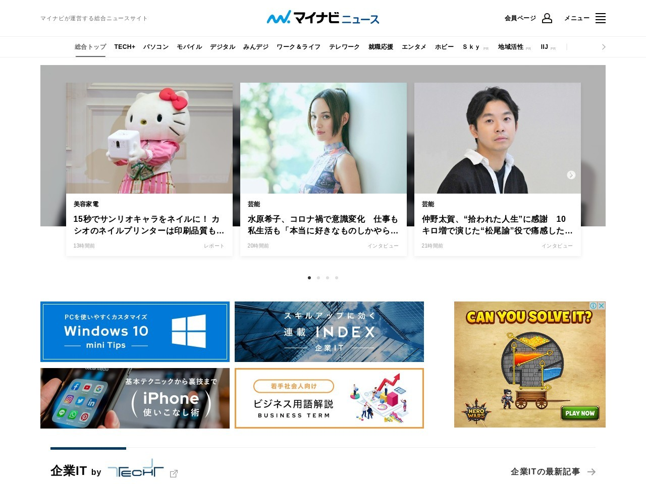 http://news.mynavi.jp/news/2014/07/25/369/