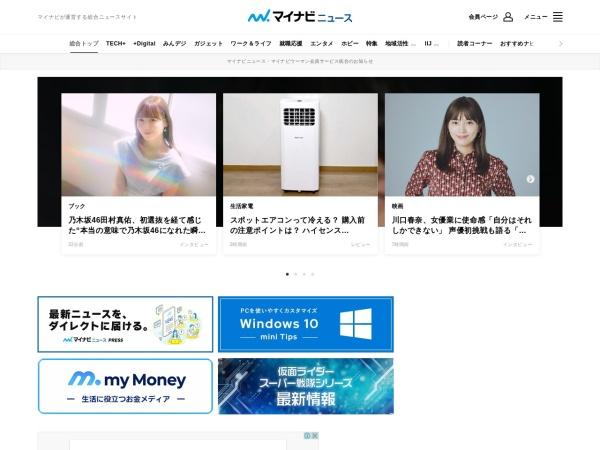 http://news.mynavi.jp/