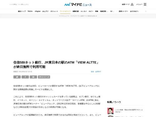 住信SBIネット銀行、JR東日本の駅のATM「VIEW ALTTE」が終日無料で利用可能 | ライフ | マイナビニュース