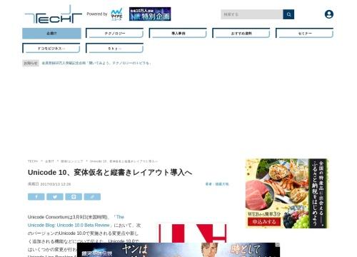 マイナビニュース - Unicode 10、変体仮名と縦書きレイアウト導入へ