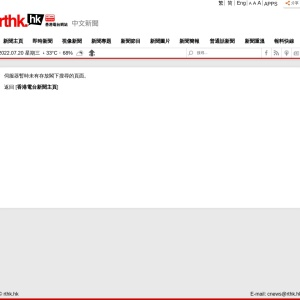 日本北海道札幌市居酒屋爆炸 20多人受傷送院 - RTHK