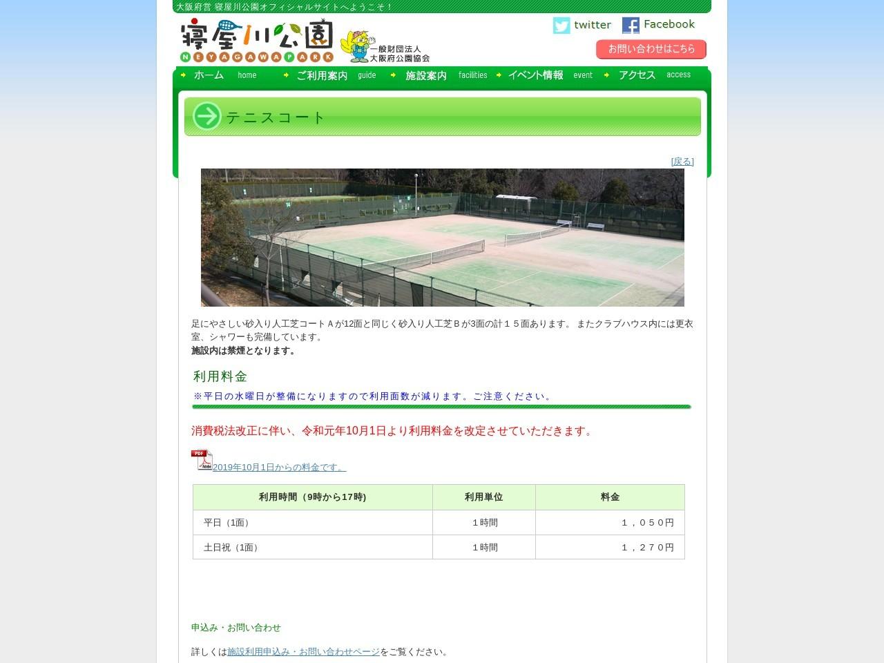 寝屋川公園テニスコート