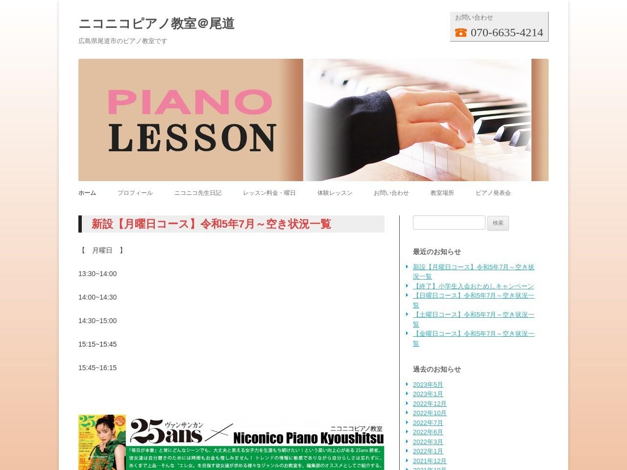 ニコニコピアノ教室のサムネイル