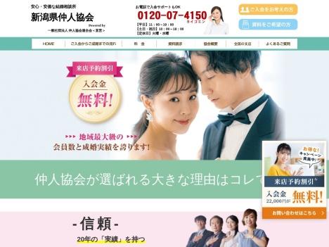 新潟県仲人協会の口コミ・評判・感想