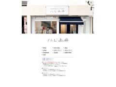 にじ画廊のイメージ