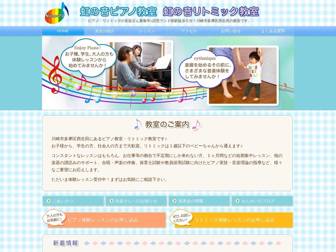 虹の音ピアノ教室のサムネイル