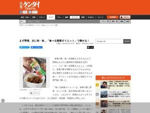 http://nikkan-gendai.com/articles/view/life/151833