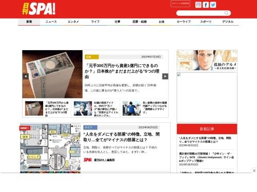 http://nikkan-spa.jp/