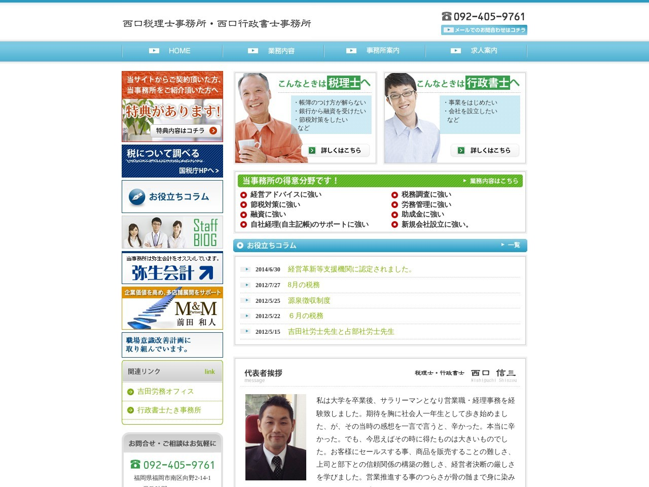ウェブサイト