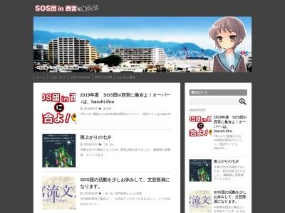 http://nishinomiya-style.jp/haruhi/