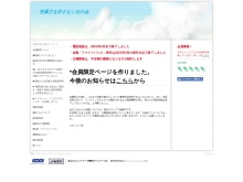 http://no-seiboryoku.jimdo.com/
