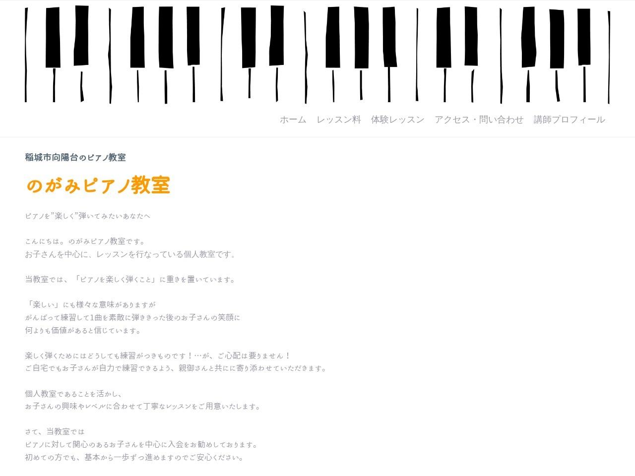 のがみピアノ教室のサムネイル
