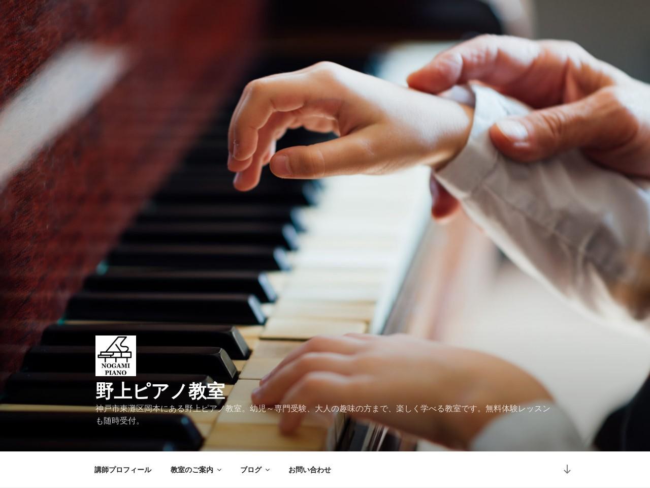 野上ピアノ教室のサムネイル