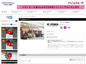 イオンモール直方公式ホームページ :: R-YOMAカトレア
