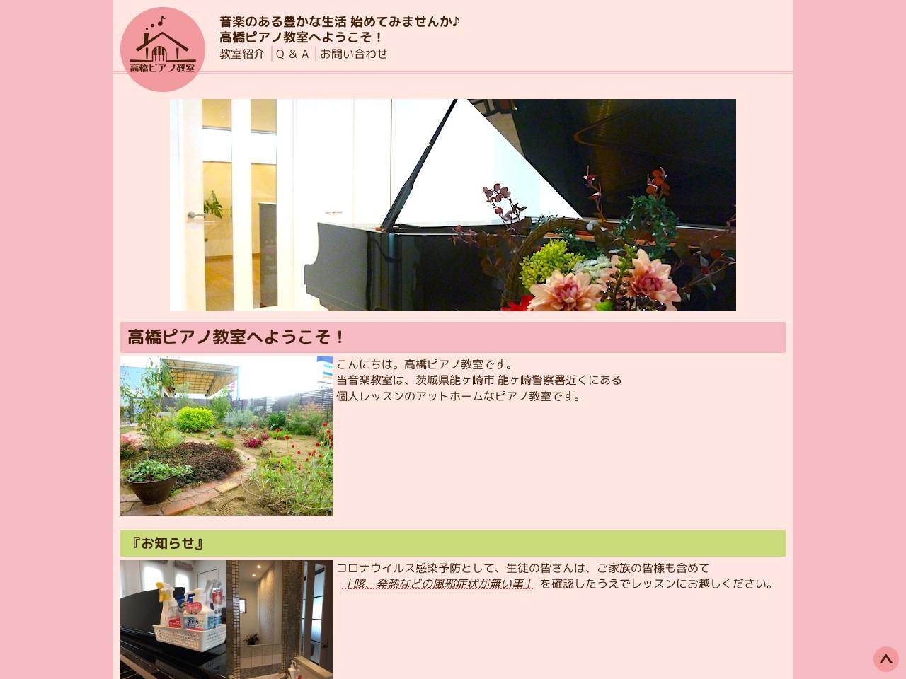 高橋ピアノ教室のサムネイル