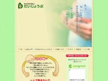 http://npo-daijobu.com/