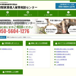 トップページ   特定非営利活動法人 日本害獣建物被害対策協会
