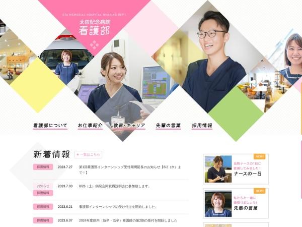http://nurse.ota-hosp.or.jp/