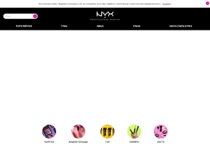 Магазин NYX Cosmetics Russia