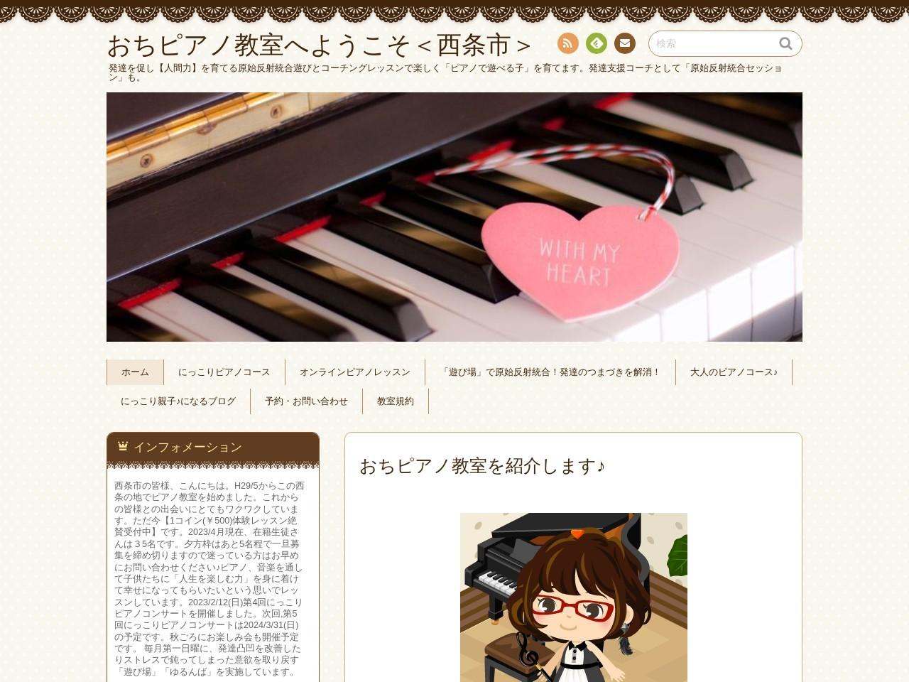 おちピアノ教室のサムネイル