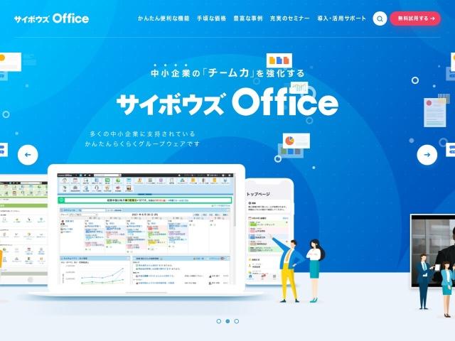 http://office.cybozu.co.jp/cb6/index.html