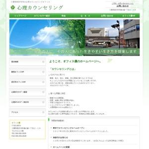 心理カウンセリングのオフィス優(三重県四日市市のカウンセリングオフィス)