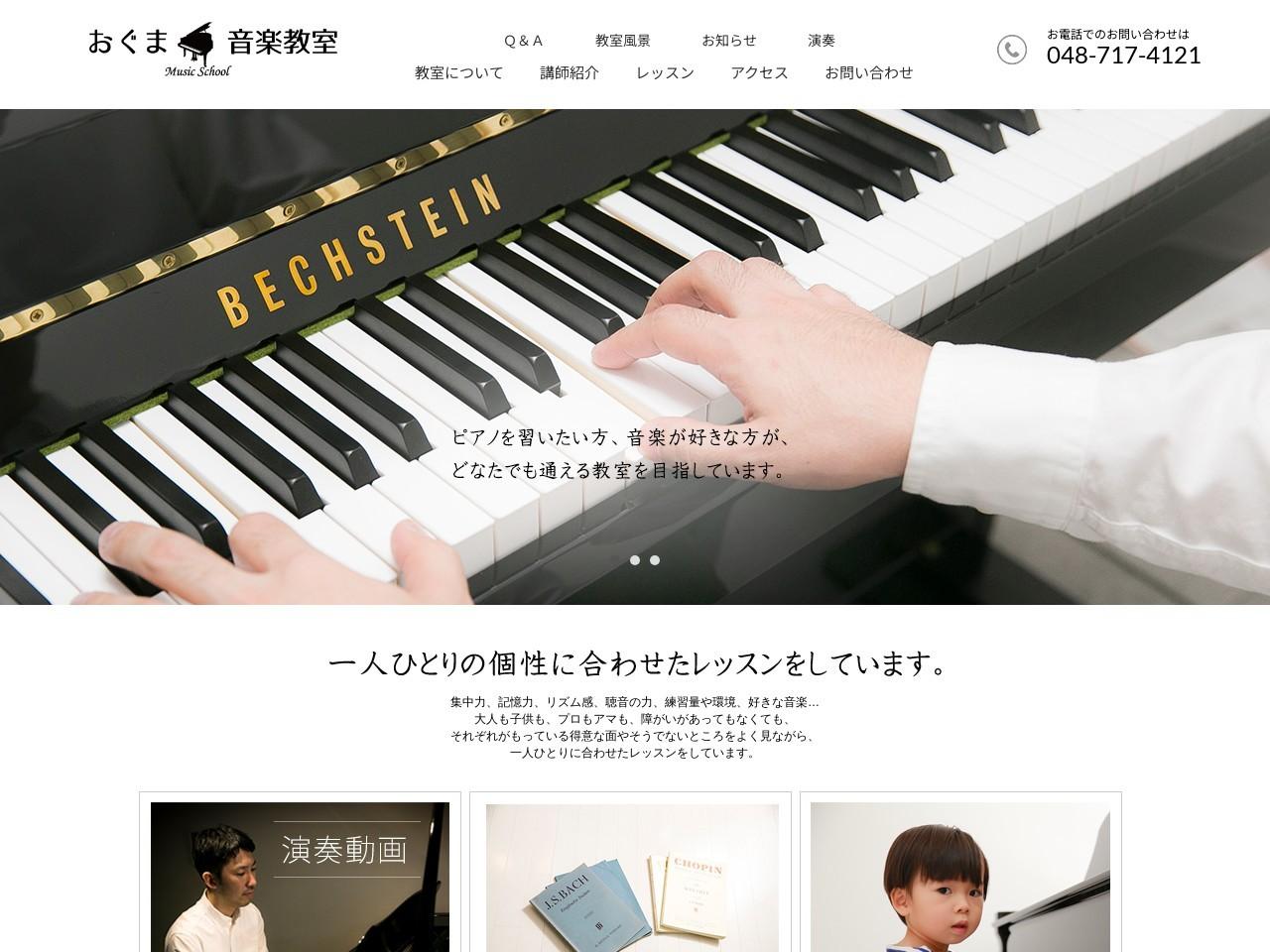 おぐまピアノ教室のサムネイル