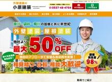 http://oharakenso.co.jp/