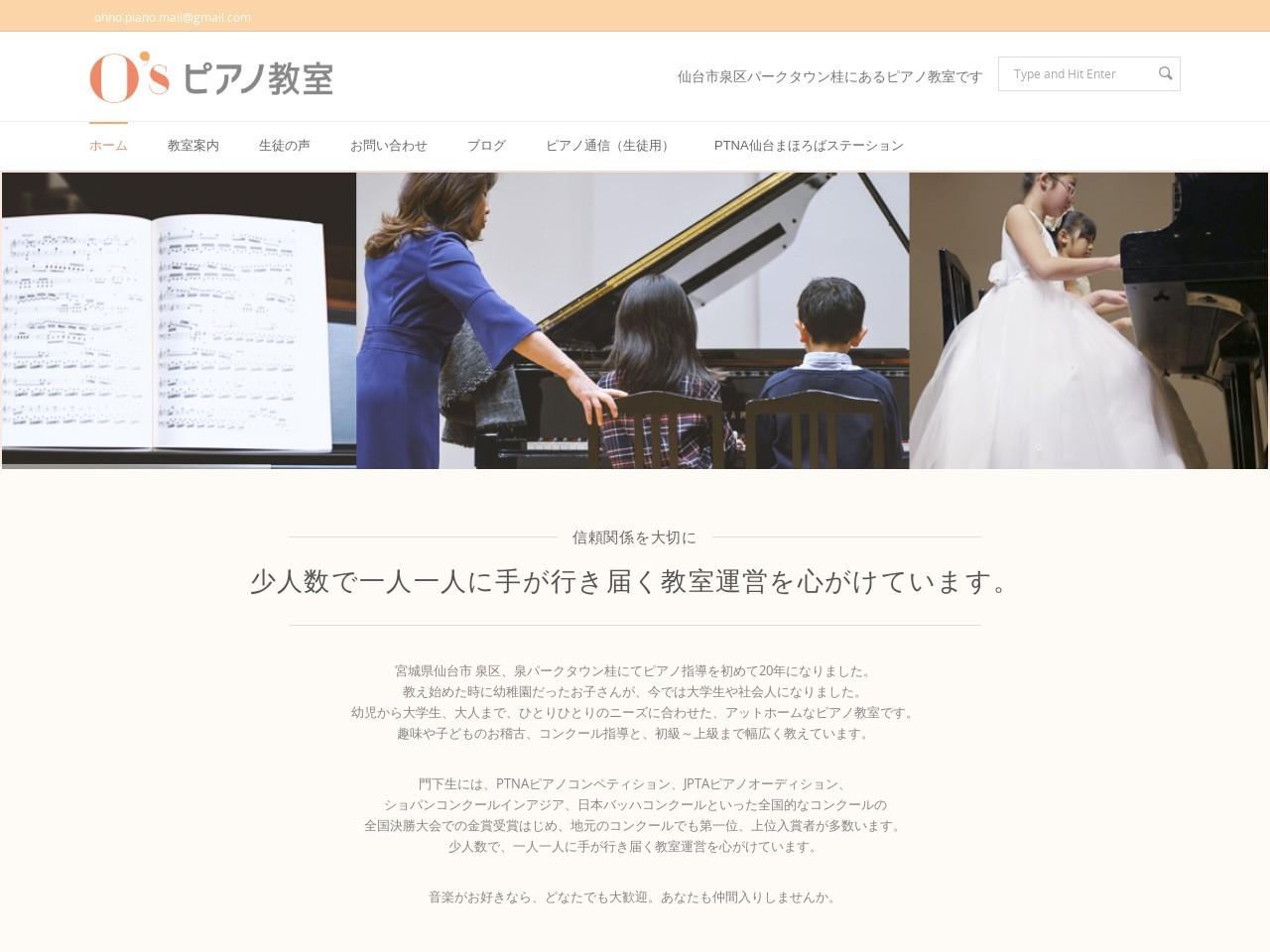 O'sピアノ教室のサムネイル