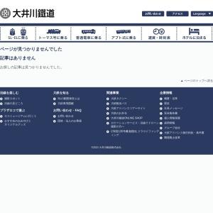 2019きかんしゃトーマス号 ご予約について | 大井川鐵道【公式】