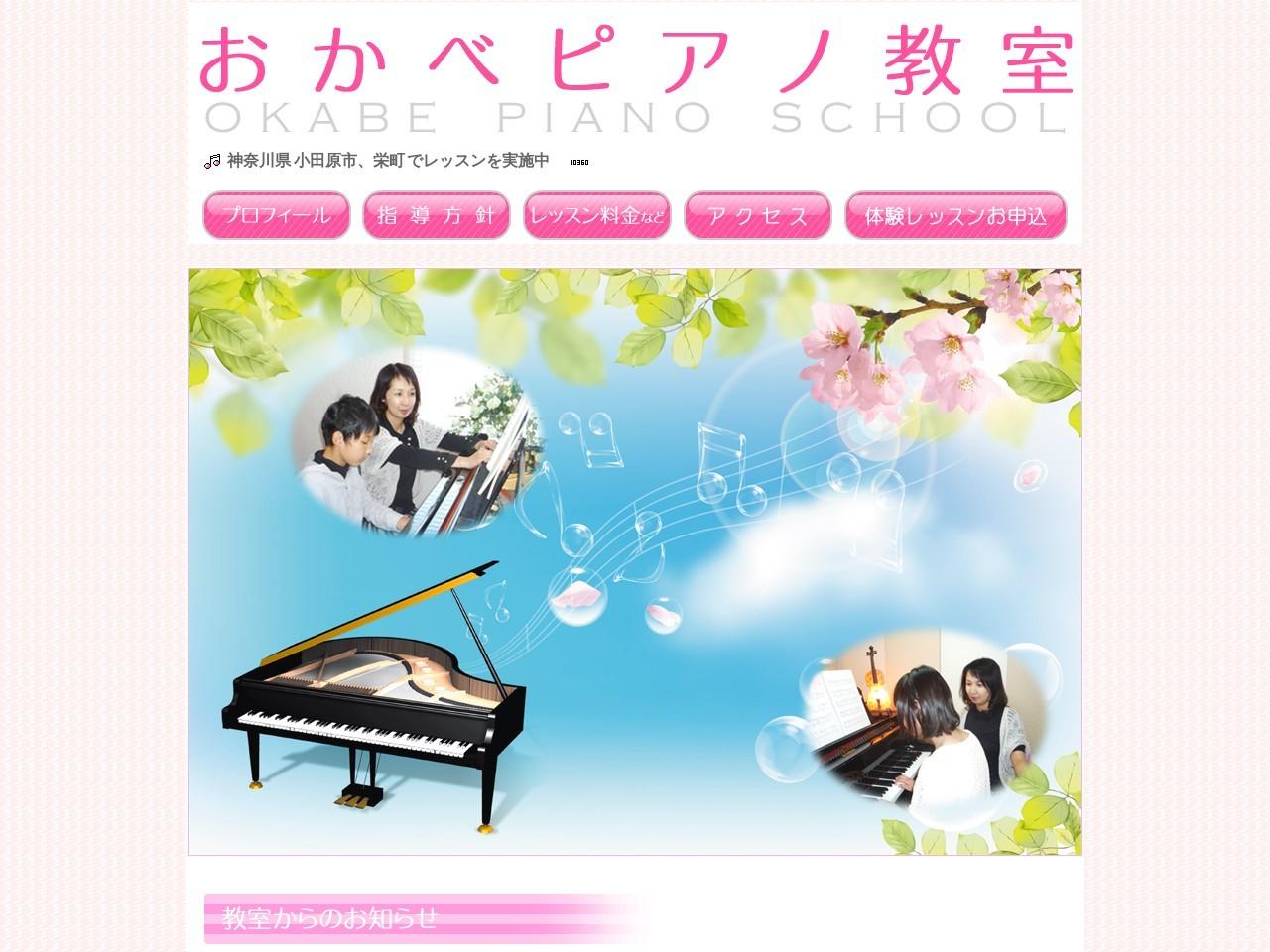 おかべピアノ教室のサムネイル