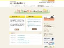 http://okayama-nyukyoshien.org/index.html