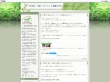 http://okayamasasaerukai.blog114.fc2.com/