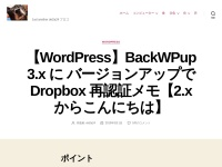 http://oki2a24.com/2013/03/01/resetting-dropbox-auth-of-backwpup-on-wordpress/