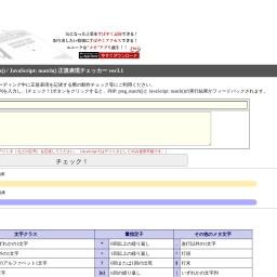 正規表現チェッカー PHP: preg_match() / JavaScript: match()