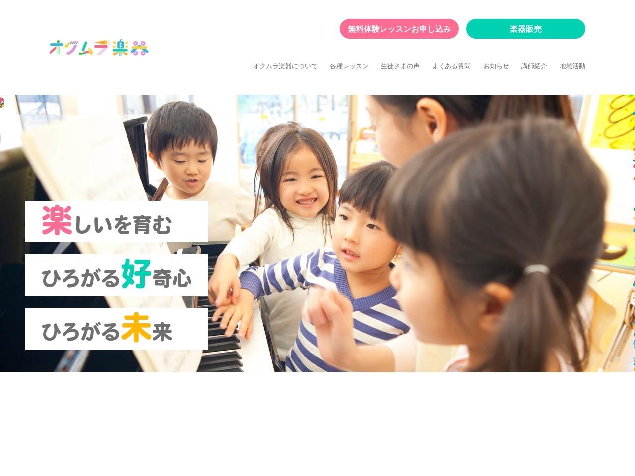 オクムラ楽器のサムネイル