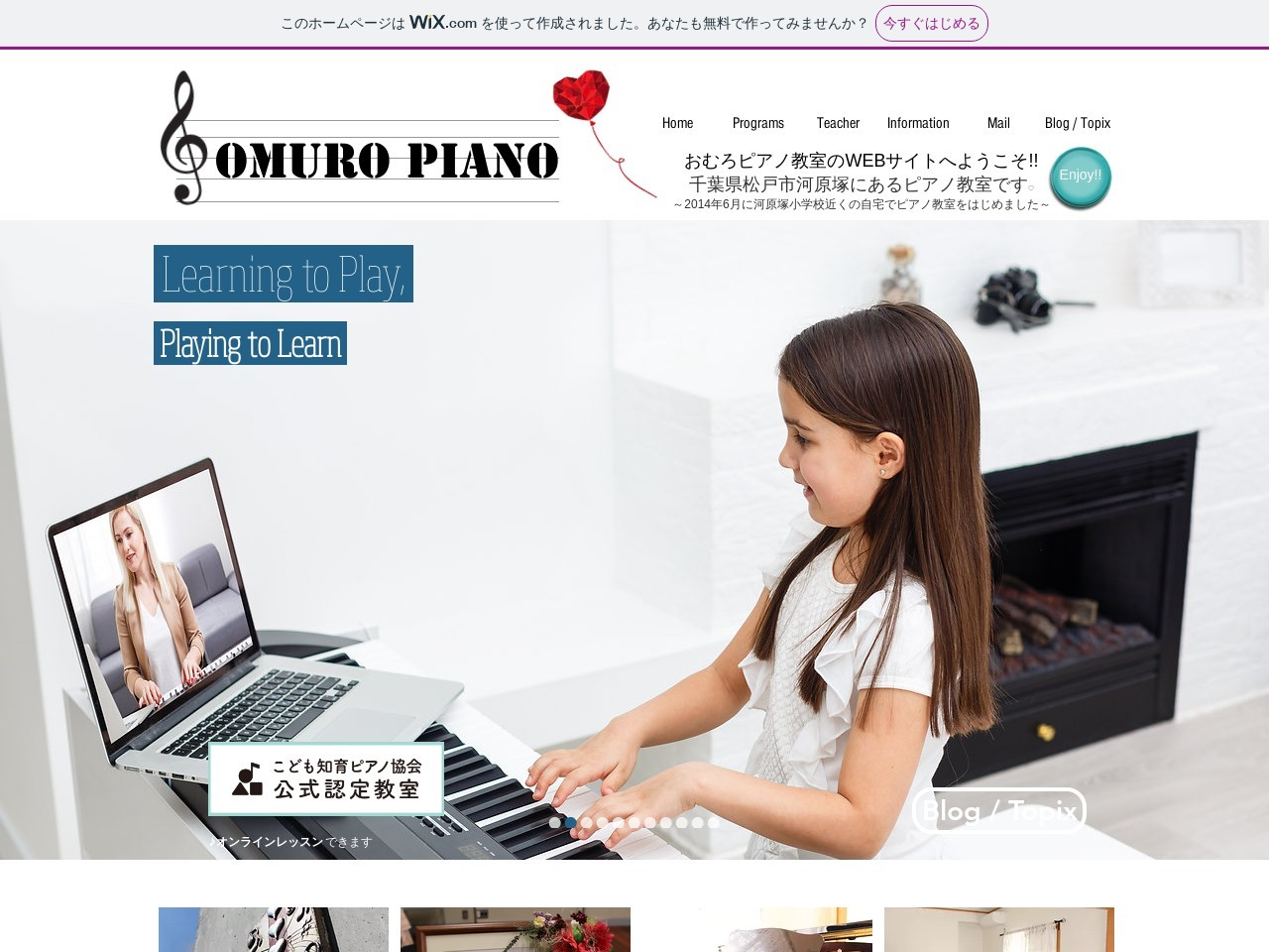 おむろピアノ教室のサムネイル