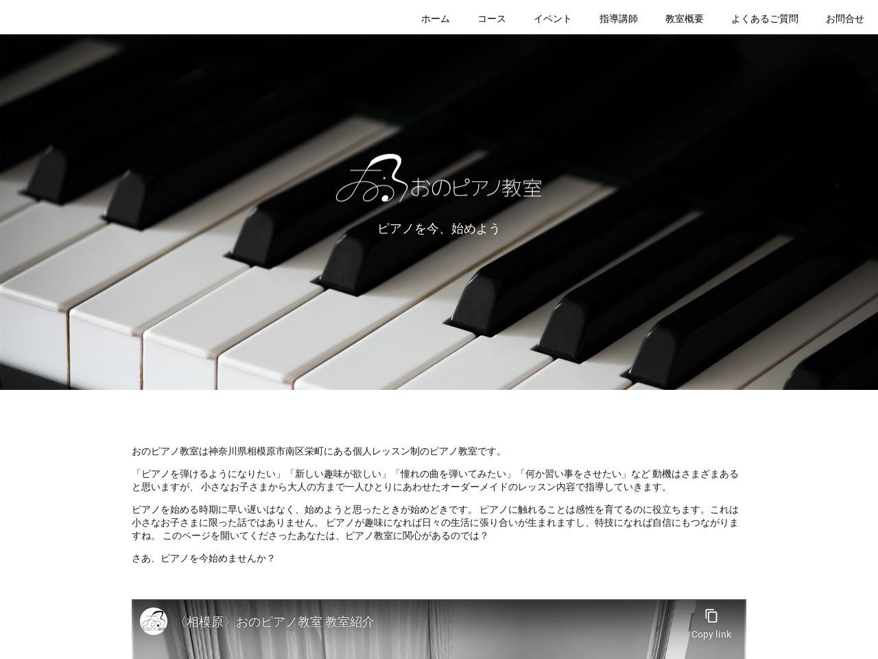 おのピアノ教室のサムネイル