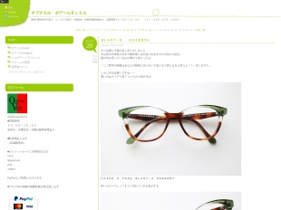 VOIR's ブログ