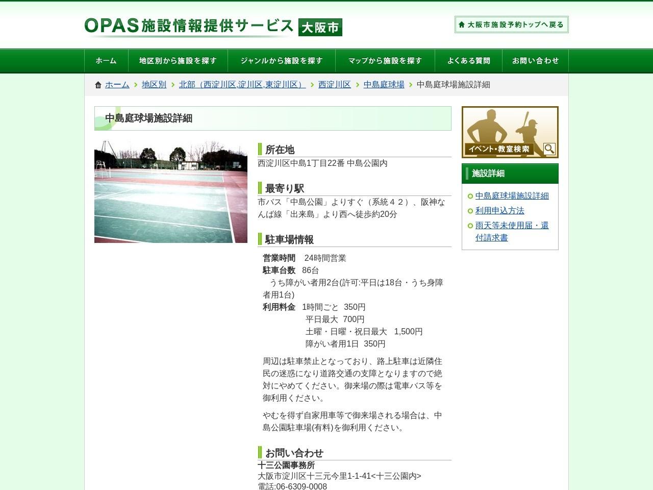 中島庭球場