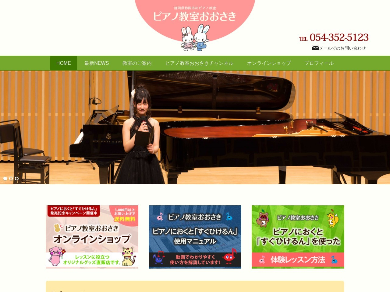 ピアノ教室おおさきのサムネイル