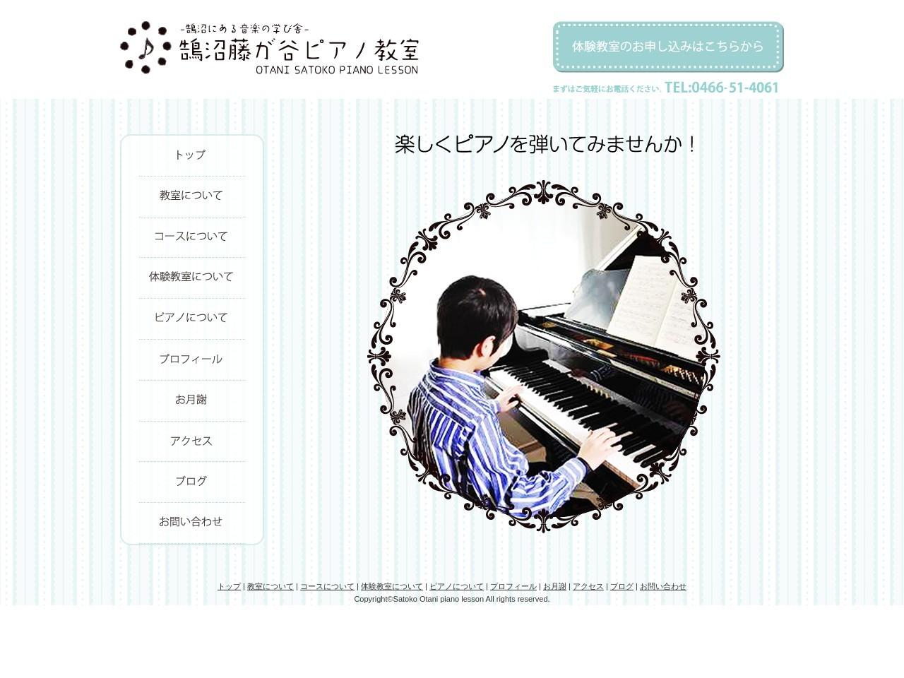 鵠沼藤が谷ピアノ教室のサムネイル