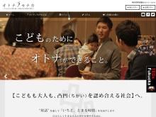 http://otona-no-senaka.org/